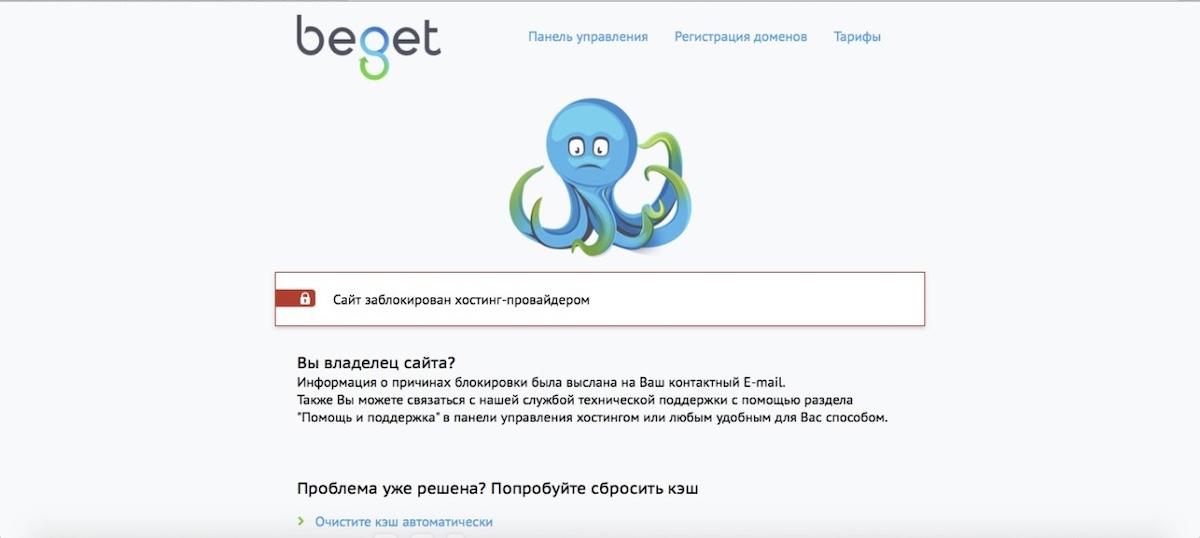 Сайт Совета депутатов МО «Красносельский» заблокирован