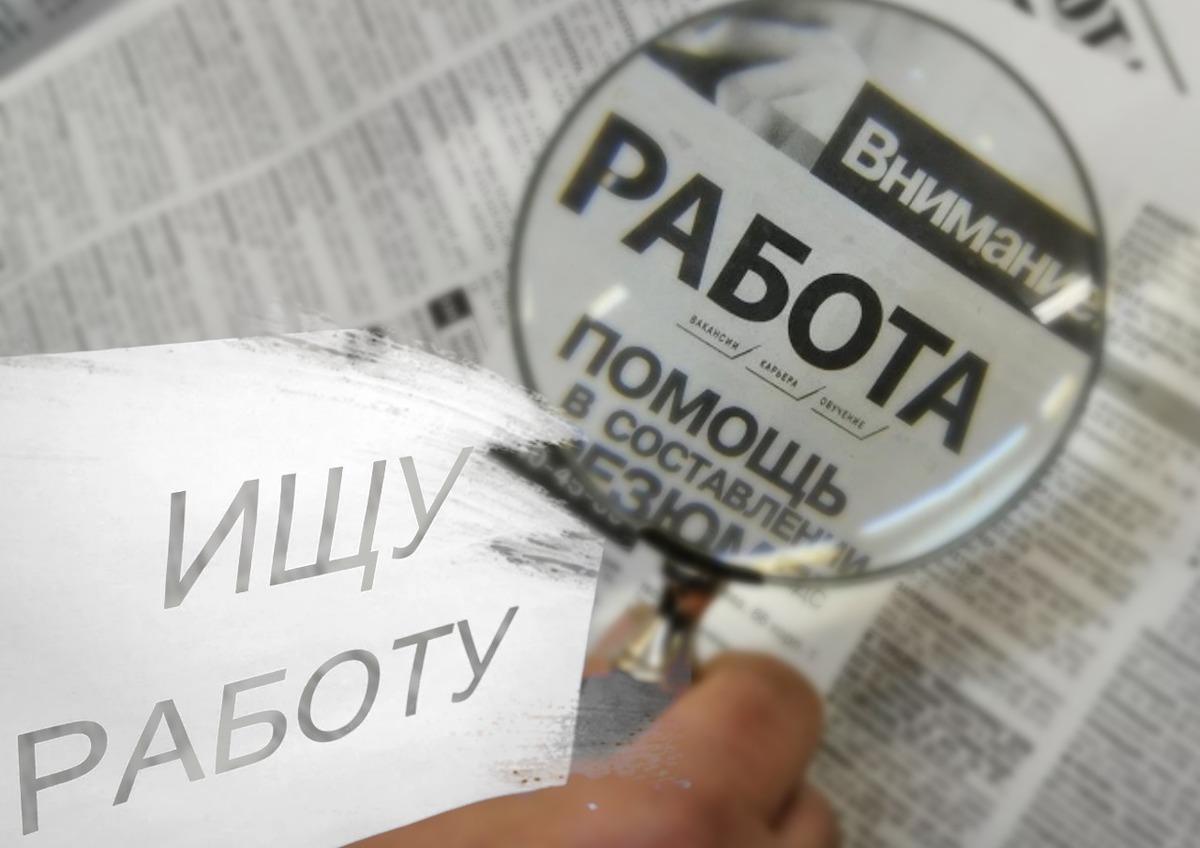 Социологи зафиксировали снижение тревожности россиян по поводу безработицы