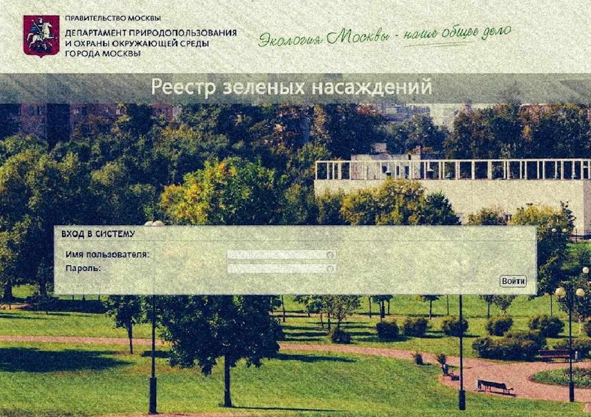 Депутат МГД Круглов усомнился в ведении учета деревьев в «Реестре зеленых насаждений»