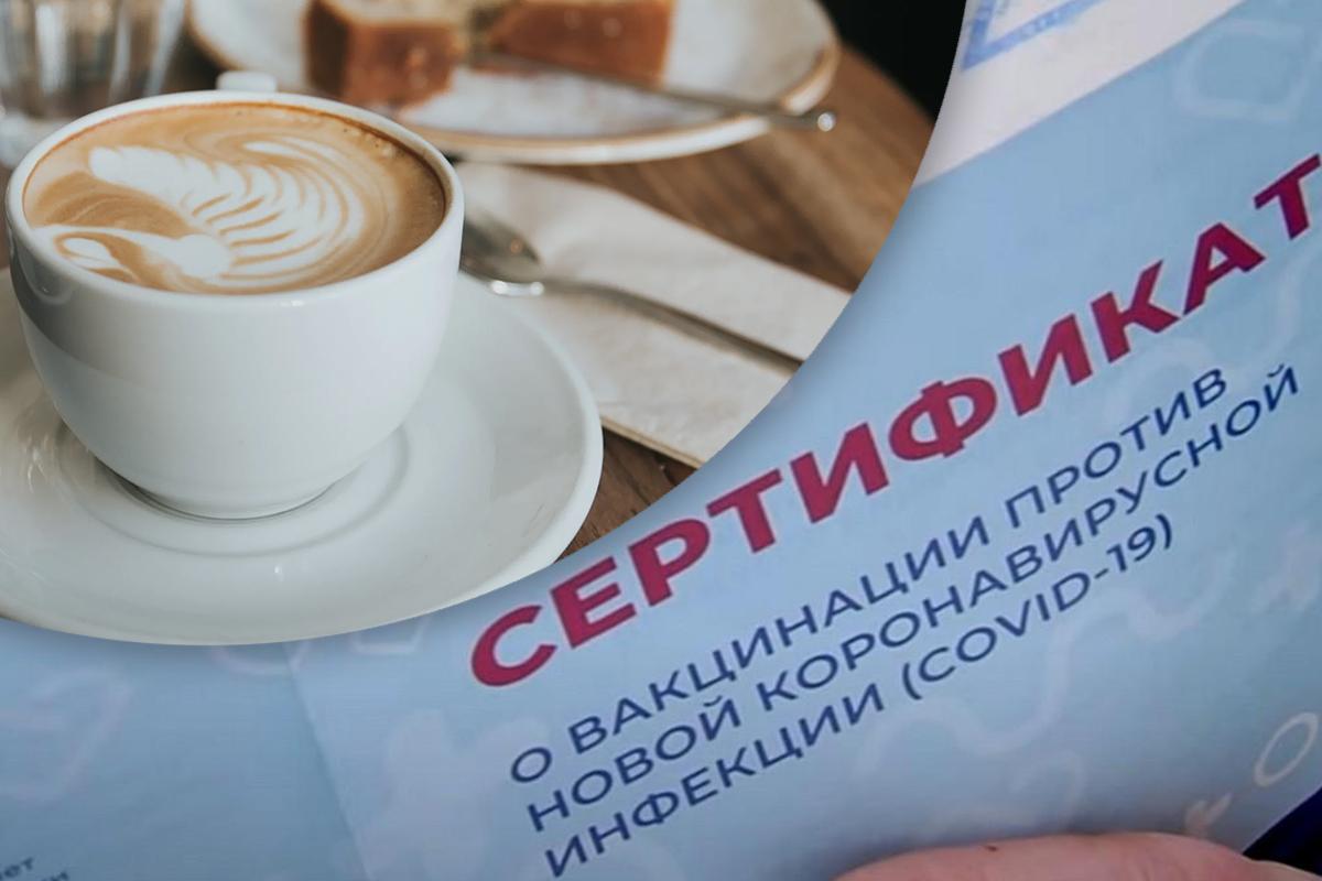 Посещение ресторанов в Москве будет доступно для вакцинированных и переболевших граждан